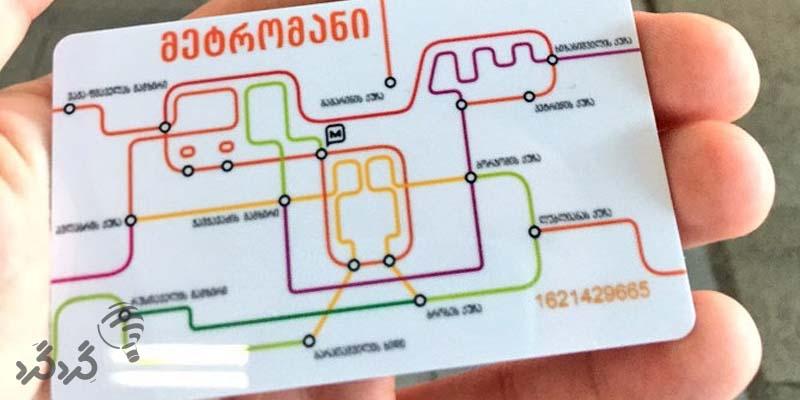 کارت حمل و نقل گرجستان